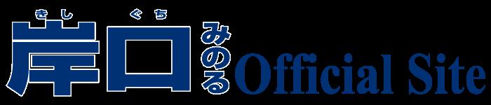 兵庫県議会議員 岸口みのる-OFFICIAL-WEBサイト